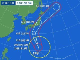 台風にご注意!